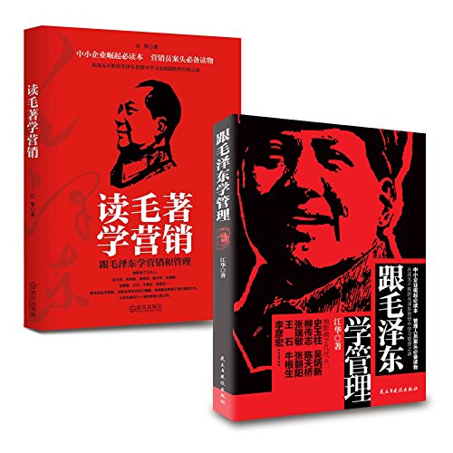 跟毛泽东学营销跟毛泽东学管理(套装共2册)