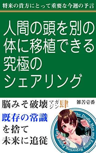 noumisohakaimagazinsi: ningennoatamawobetunokaradaniisyokudekirukyuukyokunosyaeringu dorafutazinntoema (Japanese Edition)