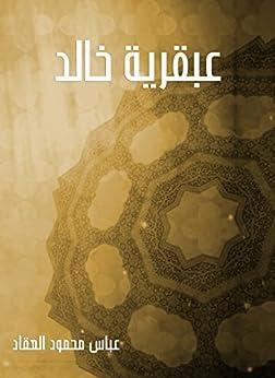 عبقرية خالد (Arabic Edition) de [عباس محمود العقاد]