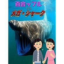 yurippuruba-sasumegashaaku (nanaokupuriizu) (Japanese Edition)