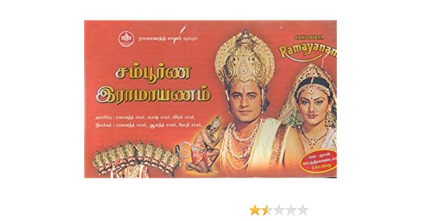 Amazon in: Buy Sampoorna Ramyanam (Tamil) DVD, Blu-ray