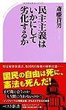 Minshu shugi wa ikani shite rekka suruka.