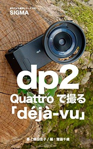 Uncool photos solution series 031 SIGMA dp2 Quattro PRO SHOT dejia-vu (Japanese Edition) (Dp3-serie)