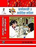 Farmakology o Meteria Medica