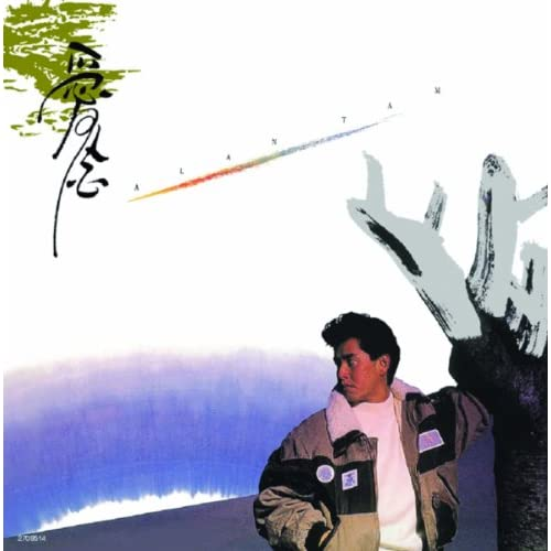 Wei Xiao Ge Ming (Album Version)