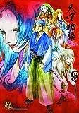 Ayakashi: Tenshu Monogatari [Alemania] [DVD]