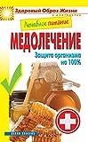 Лечебное питание. Мёдолечение. Защита организма на 100% (Russian Edition)
