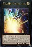 Yu Gi Oh VB19-JP001 F No. 0 Future Emperor Hope-Future E Slash [Ultra Rare]