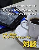 drikin san matuo kimiya san ni kiku gadget youtuber to output no katachi (Kodera Nishida no Monday Lunchbuffet Taidan series) (Japanese Edition)