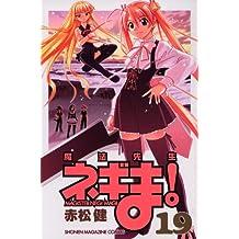 Mahou Sensei Negima! (19) (Shonen Magazine Comics) (2007) ISBN: 4063638502 [Japanese Import]
