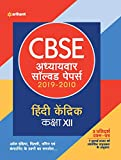 CBSE Adhyaywar Solved Papers Hindi Kendrik Class 12 2020-21