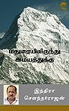 Madurailirundhu Imayathukku (Tamil)
