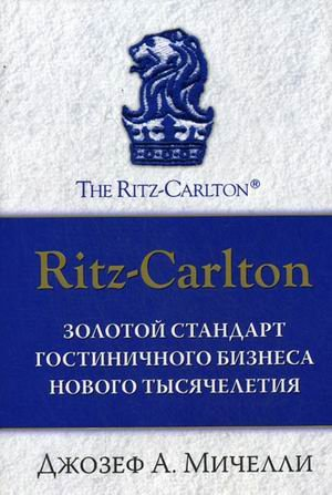 ritz-carlton-the-gold-standard-of-hospitality-of-the-new-millennium-ritz-carlton-zolotoy-standart-go