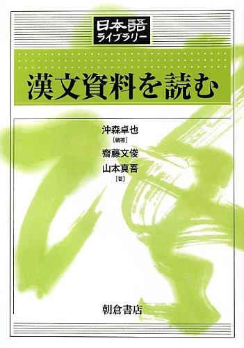 Kanbun shiryō o yomu