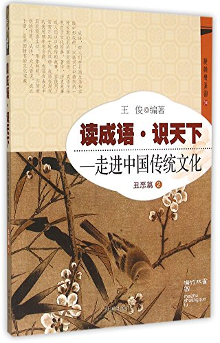 Reading Idioms and Getting Knowledge of the World - Walking into the Chinese Traditional Culture (Ugliness Part 2) (Chinese Edition)
