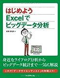 はじめよう Excelでビッグデータ分析
