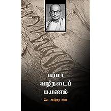 வெ. சாமிநாத சர்மாவின் பர்மா வழிநடைப் பயணம்: பயணக் கட்டுரைகள் (Tamil Edition)