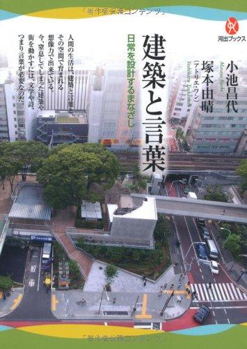 Kenchiku to kotoba : Nichijo o sekkei suru manazashi.