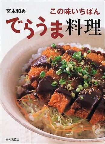 miyamoto-kazuhide-kono-aji-ichiban-derauma-ryori