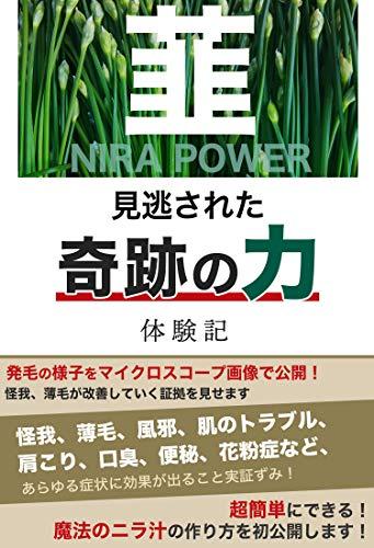 niraminogasaretakisekinothikarataikenki: hagekegahaeta (kenkoh) (Japanese Edition)