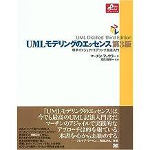 UML moderingu no essensu : Hyōjun obujiekuto moderingu gengo nyūmon