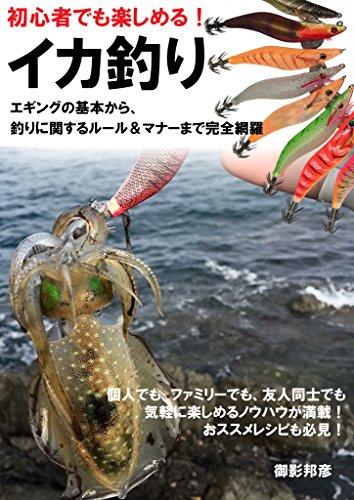 shoshinnsyademotanoshimeruikaturi: eginnkunokisokaraturinikansurururuanndomanamadekanzenmoura (Japanese Edition) por mikagekunihiko