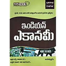 Indian Economy Pdf In Telugu