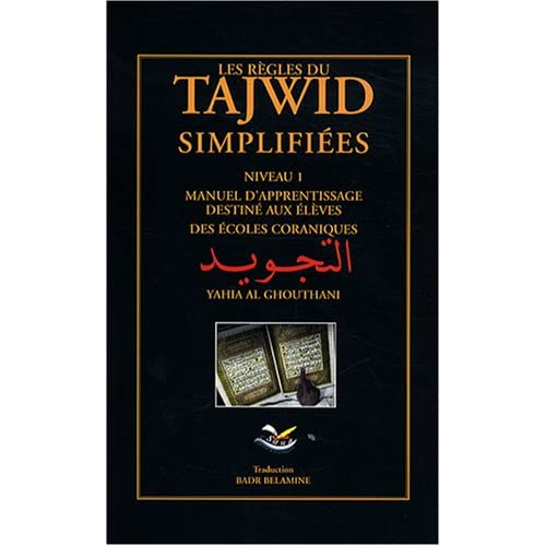 Les règles du Tajwid simplifiées, niveau 1 : Manuel d'apprentissage destiné aux élèves des écoles coraniques