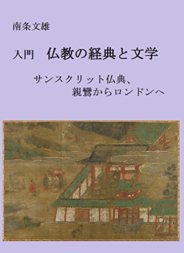 Introduction to Buddhist Sutras and Literature: From Sanskrit Lierature and Shinran to London (Japanese Edition)
