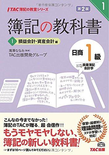 Boki no kyokasho nissho ikkyu shogyo boki kaikeigaku. 1 (Son'eki kaikei shisan kaikeihen). par Nanami Takizawa; Takku shuppan.