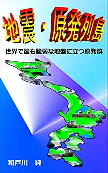 The Islands Of Earthquake And Nuclear Power Plant: Nuclear Power Plants Located On The Most Vulnerable Ground In The World por Watogawa Jun