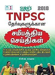 TNPSC VAO Current Affairs