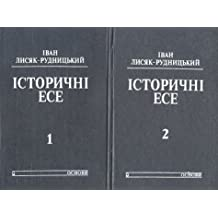 Istorychni Ese/Historical Essays