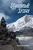 #3: Himalayno Pravas (Gujarati Edition)