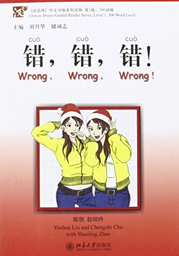 Wrong, Wrong, Wrong - Chinese Breeze Graded Reader Series, Level 1: 300 Words Level por Yuehua Liu