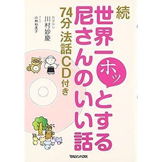 Sekaiichi hottosuru amasan no ii hanashi. zoku