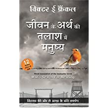 Man's Search for Meaning (Jeevan Ke Arth Ki Talash Me Manushya) (Hindi)