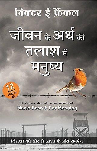 Man's Search for Meaning (Jeevan Ke Arth Ki Talash Me Manushya) (Hindi)