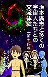 sakamto hiroshi to ookunoucyujintatitono kouryutaiken daijuyonkan (Japanese Edition)