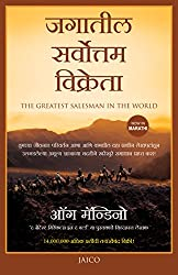 The Greatest Salesman in the World (Marathi) (Marathi Edition)