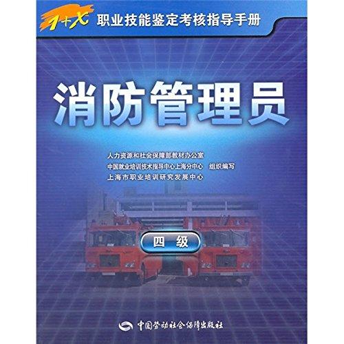 正版书籍 消防管理员(四级)-1+X职业技能鉴定考核指导手册 上海市职业培训研究发展中心组织写 中国劳动社会保障出版社 9787504585288
