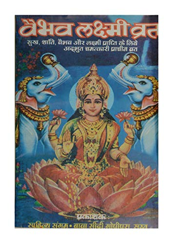 Vaibhav Laxmi Vrat (Hindi), Pack of 10