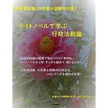 administrative law general light novel de gyoseiho (national qualifications novels) (Japanese Edition)