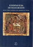 Iconostasi russa dei Vecchi Credenti. Museo storico aristico del tesoro di S. Pietro. Ediz. italiana e inglese