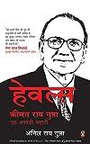 Havells: (Hindi edition)