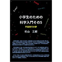 Introduction to science for primary school students  Part 5  Dream of space travel (Japanese Edition)