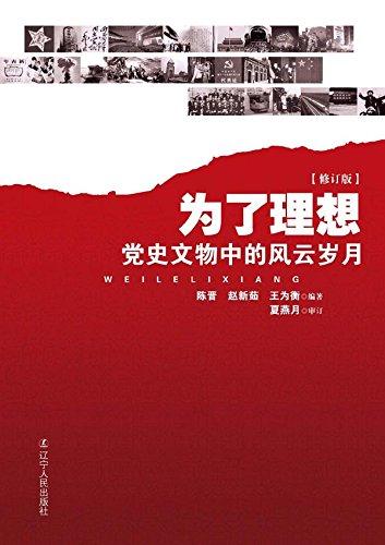 为了理想:党史文物中的风云岁月 (English Edition) por 晋 陈