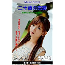 A LOVE IN MY TWENTIES EPISODE 3: THE SIGH  at 12:00 AM (LITTLE-KEI COM) (Japanese Edition)