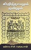 #9: கிறித்தவமும் தமிழும்: மயிலை சீனி. வேங்கடசாமி ஆய்வுக் களஞ்சியம் (Tamil Edition)