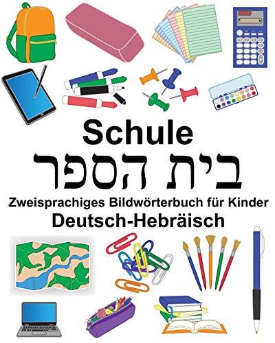 Deutsch-Hebräisch Schule Zweisprachiges Bildwörterbuch für Kinder (FreeBilingualBooks.com)
